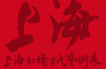 SHANGHAI HONGQIAO ART MUSEUM @ GALERIE NARDONE