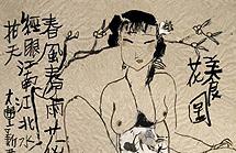 ZHU XINJIAN : PEINTURES ÉROTIQUES CHINOISES